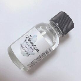 ヘアオイル 無香料 洗い流さない ごもプレミアムヘアオイル 20ml お試しミニサイズ  トラベルセットにも 日時指定不可
