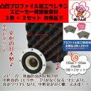 2枚×2セットまとめ買いがお得 デッドニング スピーカー背面 吸音材 プロファイル加工 ウレタン 20mm×195mm×195mm デットニング