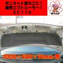 難燃 吸音材 日東電工 エプトシーラー EC-110 10mm×1000mm×500mm デットニング エンジンルームデッドニング 難燃 耐…