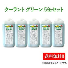 5缶セットでお得!協和商工製ロングライフクーラント(グリーン)大容量の20L!不凍液/LLC/送料無料!