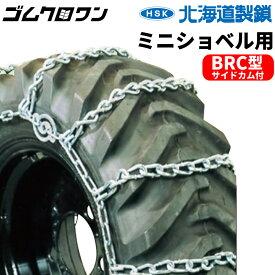 北海道製鎖 合金鋼製 ミニショベル用  156BRC 15.5/60-18 サイド6×8 SC型 1ペア価格(タイヤ2本分)