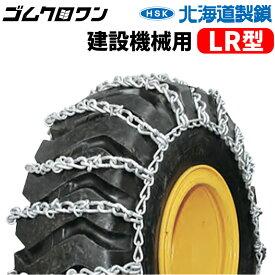 北海道製鎖 建設機械用タイヤチェーン G18424L 18.4-24 線径10×13 LR型 1ペア価格(タイヤ2本分)