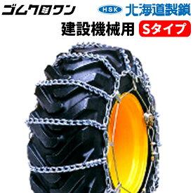 北海道製鎖 建設機械用タイヤチェーン 13178 750/65R25 線径10×13 スタンダード 1ペア価格(タイヤ2本分)