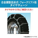 北海道製鎖 合金鋼製 低床式・フォークリフト他(サイドカム付)タイヤチェーン 2189BSC 21×8-9 線径5×6 シングル 1ペア価格(タイヤ2本分)