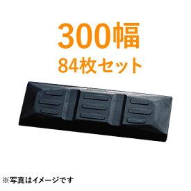 建機クローラー ゴムパッド・シューパッド 300幅 【84枚お買い得セット】TN101-300 2本ボルト