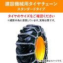 北海道製鎖 建設機械用タイヤチェーン 90131 15.5/60-18 線径9×10 スタンダード 1ペア価格(タイヤ2本分)