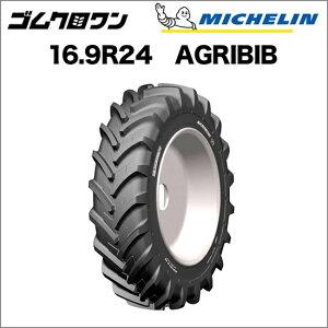 ミシュラン トラクタータイヤ 16.9R24(互換サイズ:420/85R24) TL AGRIBIB(アグリビブ) 1本  ※要在庫確認 ゴムクロワン