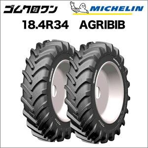 ミシュラン トラクタータイヤ 18.4R34(互換サイズ:460/85R34) TL AGRIBIB(アグリビブ) 2本セット  ※要在庫確認 ゴムクロワン