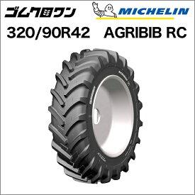 ミシュラン トラクタータイヤ 320/90 R42 TL AGRIBIB RC(アグリビブロークロップ) 1本 ゴムクロワン