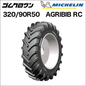 ミシュラン トラクタータイヤ 320/90 R50 TL AGRIBIB RC(アグリビブロークロップ) 1本 ※要在庫確認 ゴムクロワン