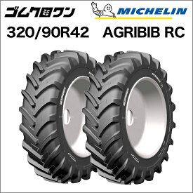 ミシュラン トラクタータイヤ 320/90 R42 TL AGRIBIB RC(アグリビブロークロップ) 2本セット ゴムクロワン