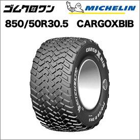 ミシュラン トラクタータイヤ 850/50 R30.5 TL CARGOXBIB(カーゴエックスビブ) 1本 ゴムクロワン
