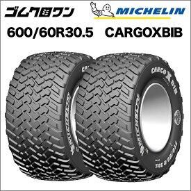 ミシュラン トラクタータイヤ 600/60 R30.5 TL CARGOXBIB(カーゴエックスビブ) 2本セット ゴムクロワン