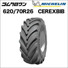 ミシュラン トラクタータイヤ VF 620/70 R26 TL CEREXBIB(セレックスビブ) 1本 ゴムクロワン