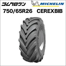 ミシュラン トラクタータイヤ VF 750/65 R26 TL CEREXBIB(セレックスビブ) 1本 ゴムクロワン