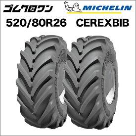 ミシュラン トラクタータイヤ VF 520/80 R26 TL CEREXBIB(セレックスビブ) 2本セット ゴムクロワン