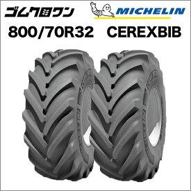 ミシュラン トラクタータイヤ VF 800/70 R32 TL CEREXBIB(セレックスビブ) 2本セット ゴムクロワン