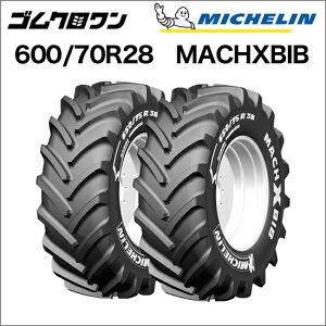 ミシュラン トラクタータイヤ 600/70R28 TL MACHXBIB(マックエックスビブ) 2本セット ※要在庫確認 ゴムクロワン