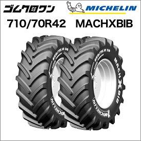 ミシュラン トラクタータイヤ 710/70R42 TL MACHXBIB(マックエックスビブ) 2本セット ゴムクロワン