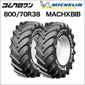 ミシュラン トラクタータイヤ 800/70R38 TL MACHXBIB(マックエックスビブ) 2本セット ゴムクロワン