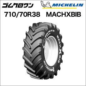 ミシュラン トラクタータイヤ 710/70R38 TL MACHXBIB(マックエックスビブ) 1本 ゴムクロワン