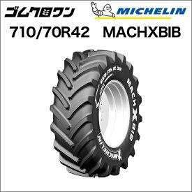 ミシュラン トラクタータイヤ 710/70R42 TL MACHXBIB(マックエックスビブ) 1本 ゴムクロワン