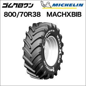 ミシュラン トラクタータイヤ 800/70R38 TL MACHXBIB(マックエックスビブ) 1本 ゴムクロワン
