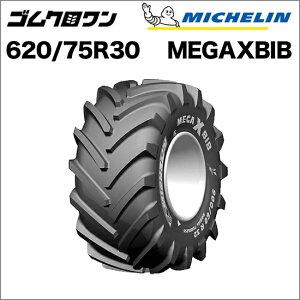 ミシュラン トラクタータイヤ 620/75R30(互換サイズ:23.1R30) TL MEGAXBIB(メガエックスビブ) 1本 ※要在庫確認 ゴムクロワン