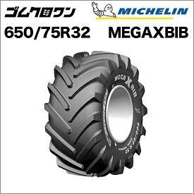 ミシュラン トラクタータイヤ 650/75R32(互換サイズ:24.5R32) TL MEGAXBIB(メガエックスビブ) 1本 ゴムクロワン