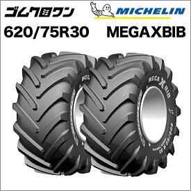 ミシュラン トラクタータイヤ 620/75R30(互換サイズ:23.1R30) TL MEGAXBIB(メガエックスビブ) 2本セット ゴムクロワン
