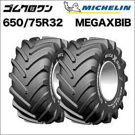 ミシュラン トラクタータイヤ 650/75R32(互換サイズ:24.5R32) TL MEGAXBIB(メガエックスビブ) 2本セット ゴムクロワン