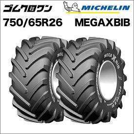 ミシュラン トラクタータイヤ 750/65R26(互換サイズ:28LR26) TL MEGAXBIB(メガエックスビブ) 2本セット ゴムクロワン