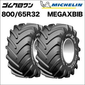ミシュラン トラクタータイヤ 800/65R32 TL MEGAXBIB(メガエックスビブ) 2本セット ※要在庫確認 ゴムクロワン    ゴムクロワン