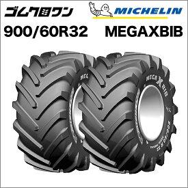 ミシュラン トラクタータイヤ 900/60R32 TL MEGAXBIB(メガエックスビブ) 2本セット ゴムクロワン