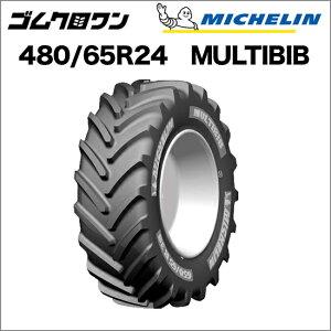ミシュラン トラクタータイヤ 480/65R24 TL MULTIBIB(マルチビブ) 1本 ※要在庫確認 ゴムクロワン
