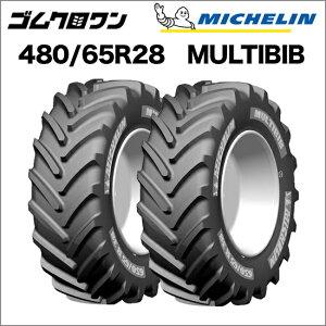 ミシュラン トラクタータイヤ 480/65R28 TL MULTIBIB(マルチビブ) 2本セット ※要在庫確認 ゴムクロワン