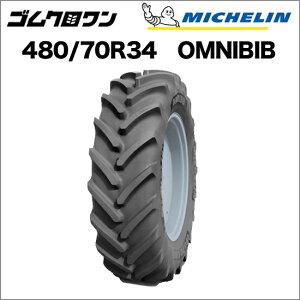 ミシュラン トラクタータイヤ 480/70R34 TL OMNIBIB(オムニビブ) 1本 ※要在庫確認 ゴムクロワン