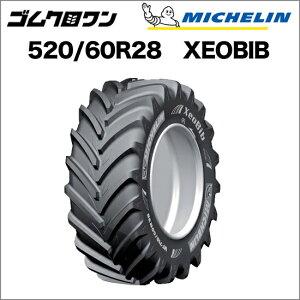 ミシュラン トラクタータイヤ VF 520/60R28 TL XEOBIB(ゼオビブ) 1本 ※要在庫確認 ゴムクロワン