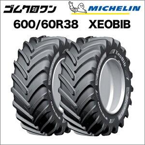ミシュラン トラクタータイヤ VF 600/60R38 TL XEOBIB(ゼオビブ) 2本セット ※要在庫確認 ゴムクロワン