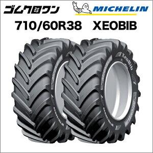ミシュラン トラクタータイヤ VF 710/60R38 TL XEOBIB(ゼオビブ) 2本セット ※要在庫確認 ゴムクロワン