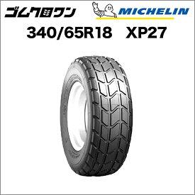 ミシュラン トラクタータイヤ 340/65 R18 TL XP27(エックスピー27) 1本 ゴムクロワン
