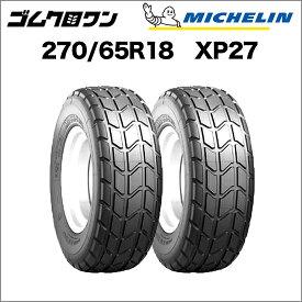 ミシュラン トラクタータイヤ 270/65 R18 TL XP27(エックスピー27) 2本セット ゴムクロワン