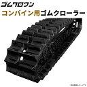 三菱コンバイン用ゴムクローラー VM6 G1-338440GM 330x84x40 2本セット 送料無料!