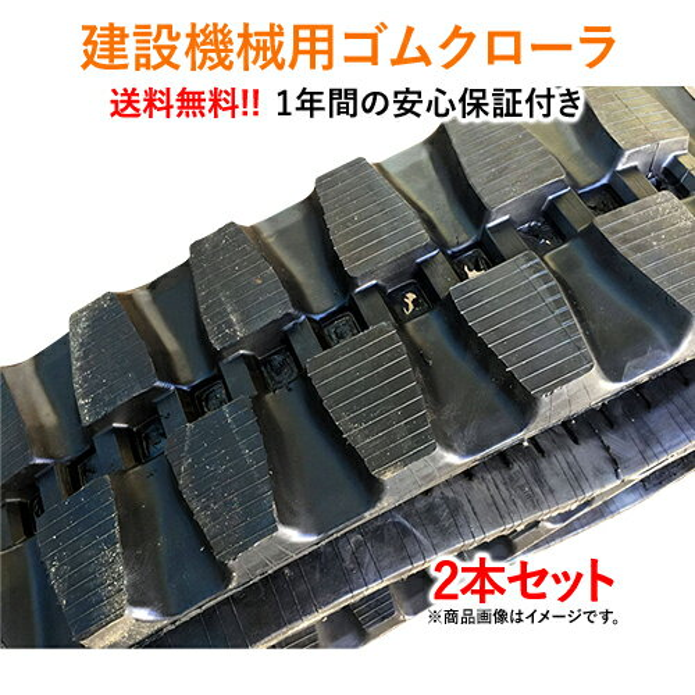 石川島IHIゴムクローラー IS55UJ-2 400x72.5x74 建設機械用 2本セット 送料無料!