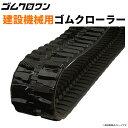 コベルコゴムクローラ SK007-5 180x72x37 建設機械用 2本セット 送料無料!
