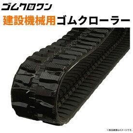 コベルコゴムクローラ SK15SR-1 (PU06553-) 230x48x72 互換有サイズ=230x96x36 建設機械用 2本セット 送料無料!
