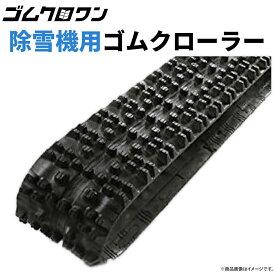 除雪機用ゴムクローラ G1-126020NN 120x60x20(芯金レスタイプ) 2本セット 送料無料!