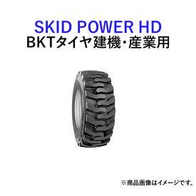 BKTホイールローダー用タイヤ(チューブレスタイプ) SKID POWER HD 27×8.50-15 PR8  2本セット