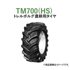 トレルボルグ トラクター 農業用・農耕用ラジアルタイヤ(チューブレスタイプ) TM700(HS) (70%扁平) 520/70R30 1本