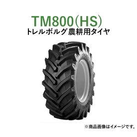 トレルボルグ トラクター 農業用・農耕用ラジアルタイヤ(チューブレスタイプ) TM800(HS) (65%扁平) 540/65R28 1本